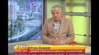 Интервью руководителя федерации рестораторов и отельеров России Игоря Бухарова
