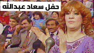 سعاد عبدالله - حفلة راس السنة 1984 (تلفزيون العراق) اهواك - سمار هواي