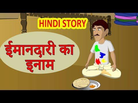 Download ईमानदारी का इनाम | Hindi Kahaniya | Moral Stories For Kids | Hindi Cartoon Video |Maha Cartoon TV XD HD Mp4 3GP Video and MP3