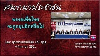 (4 มิ.ย. 61) พรรคเพื่อไทยจะถูกยุบอีกหรือไม่, ผู้รักปชต.-สุกิจ ทรัพย์เอนกสันติ, VOT