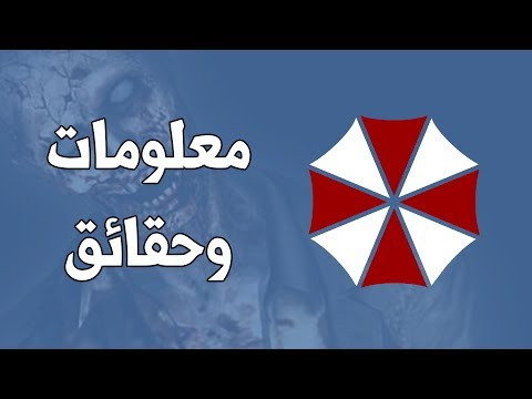 Resident Evil | ريزدنت إيفل