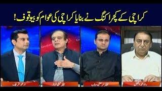Power Play | Arshad Sharif  | ARYNews | 11 Septemder 2019