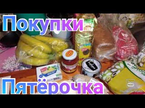Продуктовые покупки в Пятёрочке / акции / скидки