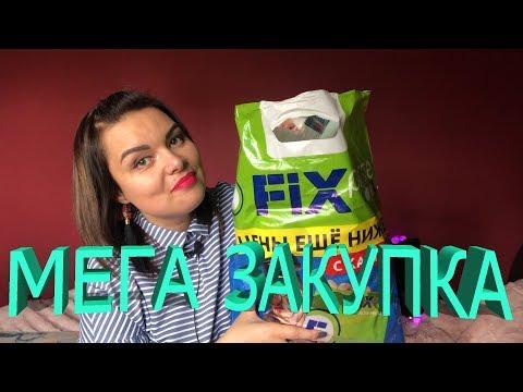 Мега закупка Фикс Прайс сентябрь 2018/крутые новинки FIX PRICE