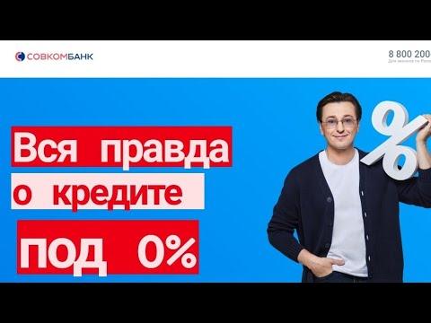 Вся правда о кредите под 0% от Совкомбанка