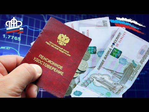 Пенсии Хорошая Новость Для Пенсионеров Россияне Будут Получать Более Высокие Пенсии