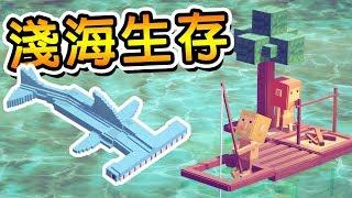 【淺海生存】Last Wood ➲ 又找到一款免費的生存遊戲