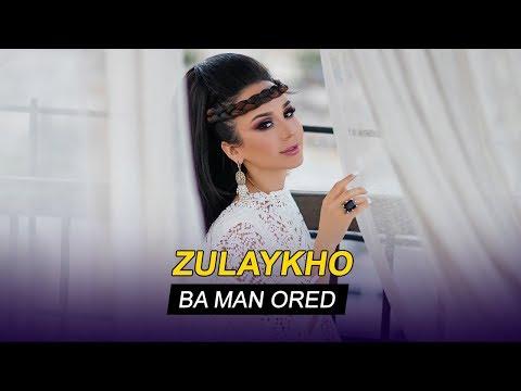 Зулайхо - Ба ман оред (Клипхои Точики 2020)