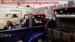 #шоубоссапроведраистиль сезон 3. Начинаем #НОВЫЙГОД