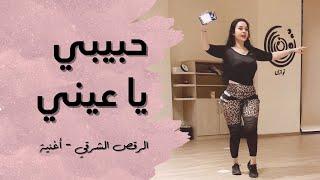 تحميل اغاني الرقص الشرقي - أغنية - مايا يزبك / حبيبي يا عيني MP3