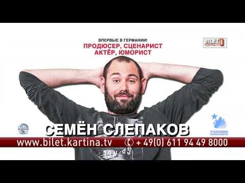 Семён Слепаков