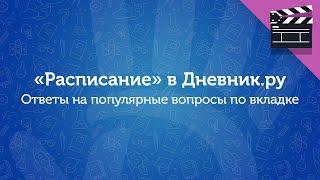 «Расписание» в Дневник.ру: ответы на популярные вопросы по вкладке