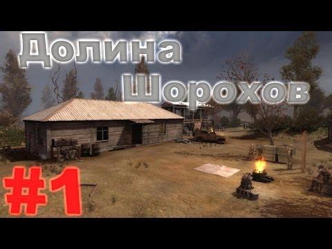 Прохождение сталкер Долина Шорохов (часть 1)
