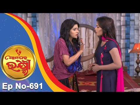 Ama Ghara Laxmi | Full Ep 691 | 24th July 2018 | Odia Serial – TarangTV