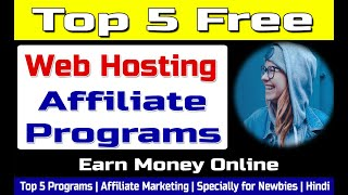 5 Best Free Web Hosting Affiliate Programs To Earn Money Online | Specially For New Bloggers