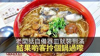 面線老闆話只要啲客自備器皿就會裝到滿,結果啲人成個鍋拎過嚟!大媽去日本鬧人唔識聽中國話!(上綱上線)