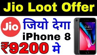 Jio Loot Offer ₹9200 New Apple iPhone 8 Booking Start 🔥