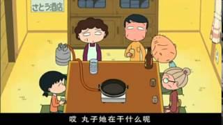 樱桃小丸子 第二季:第689话 小丸子想成为魔法师 New 2015