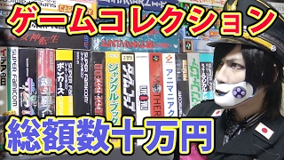 総額数十万かけたレトロゲームコレクションを紹介!!【コアラ】