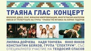 Траяна глас-концерт