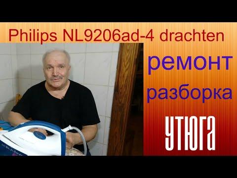 Разборка и ремонт утюга парогенератора Philips NL9206AD-4 drachten/