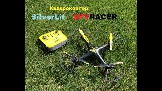 Квадрокоптер SilverLit SPYRACER 6 осевой гироскоп. Распаковка и запуск дрона.