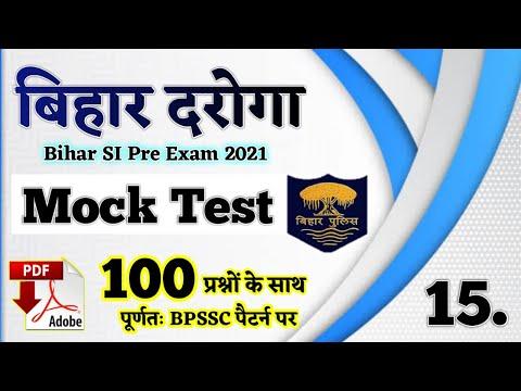 Bihar Si/Daroga Pt Mock Test 15 | Bihar Si Pre 2021 Practice Set | Bihar Daroga Pre 2021 Mock Test