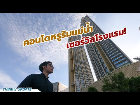 THINK's UPDATE EP. 62 พาชมโครงการ The Residences At Mandarin Oriental Bangkok
