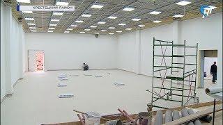 В Крестецком районе завершается капитальный ремонт культурно-досугового центра