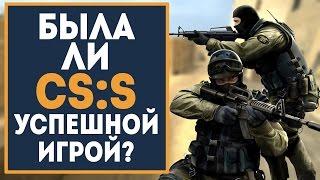 Была ли CSS УСПЕШНОЙ игрой? (Counter-Strike: Source) by trix