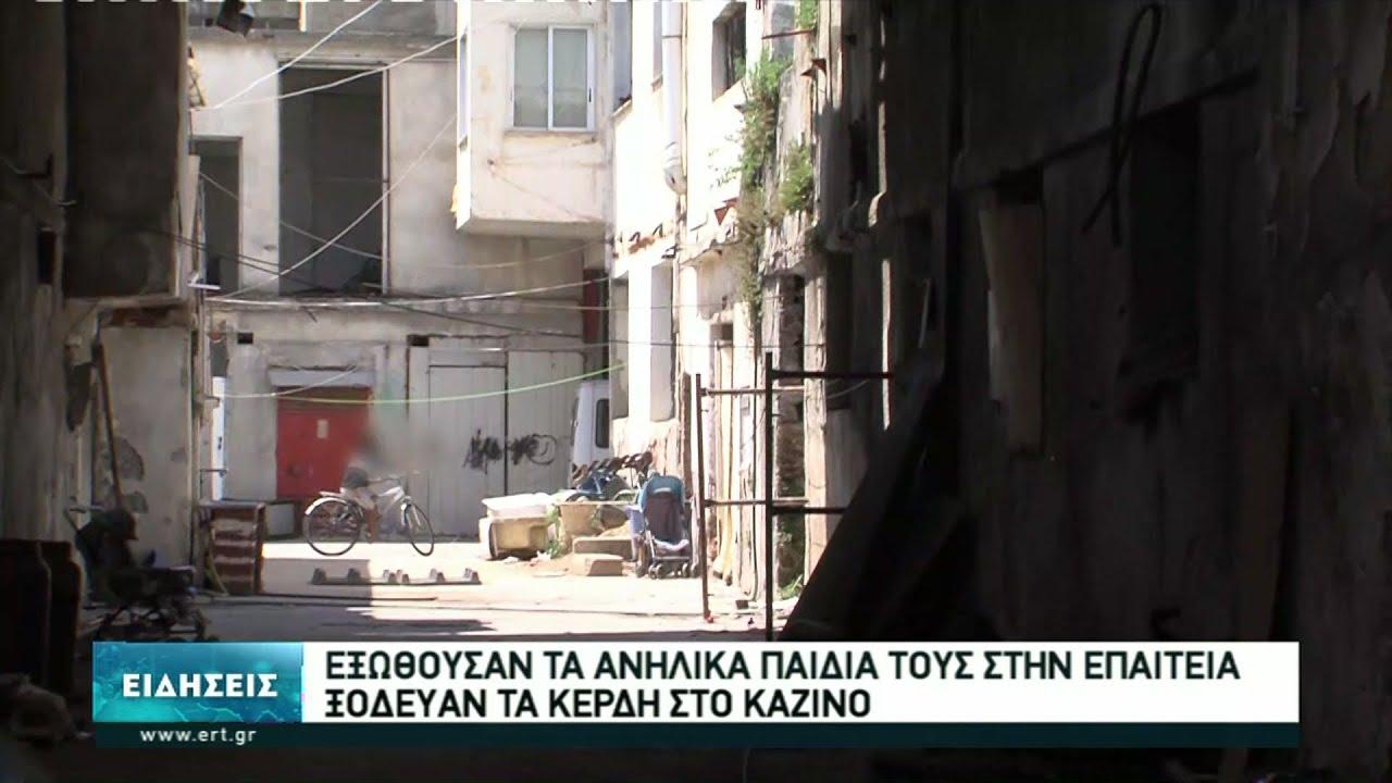 Θεσσαλονίκη: Εξωθούσαν τα παιδιά τους στην επαιτεία και εκείνοι έκαναν πολυτελή ζωή| 17/06/2021| ΕΡΤ