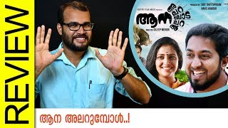 Aana Alaralodalaral Malayalam Movie Review by Sudhish Payyanur | Monsoon Media