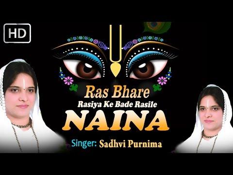 Ras Bhare Rasiya Ke    Beautiful Krishna Bhajan    Sadhvi Purnima Ji    Full Song #Bhakti