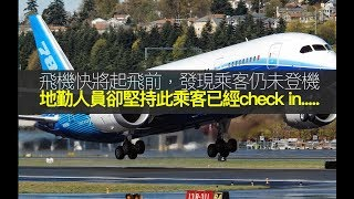飛機快將起飛前,寶珠姐發現其中一名乘客仍未登機,旅行團領隊緊持團友已離隊並沒有登機,但地勤人員卻堅持此乘客已經check in.... (D100 Radio)
