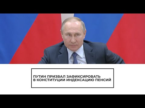 Путин призвал зафиксировать в Конституции индексацию пенсий