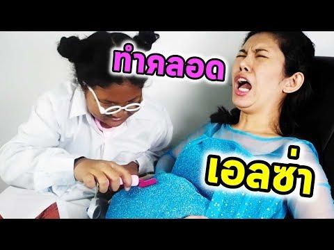 ทำคลอดเอลซ่า ละครสั้นเด็ก Batuk Drama pendek  FROZEN  PREGNANCY CHILDBIRTH letöltés