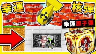 Minecraft🔥攻擊力∞大🔥【核爆幸運方塊】😂 !! 原子彈【亂炸】伺服器【要壞掉啦❤】!! 全字幕