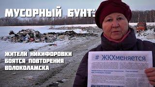 Мусорный бунт: Жители Никифоровки боятся повторения Волоколамска