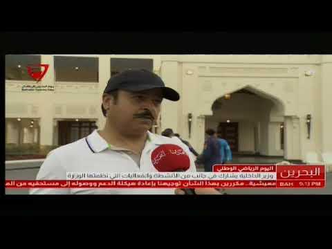 وزارة الداخلية يوم البحرين الرياضي 2018/2/13