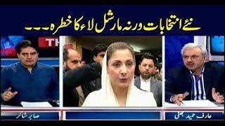 The Reporters   Sabir Shakir   ARYNews   15 May 2019