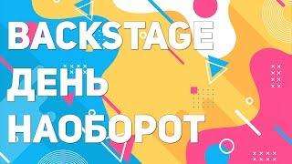Backstage | День наоборот | 2 сезон 2018