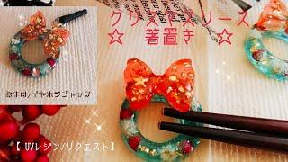 UVレジンクリスマスリースの箸置き作りました☆リクエスト編