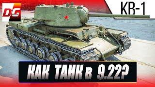 КВ-1 - Как танк в 9.22?