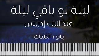 تحميل اغاني Lela law bagi Lela (Piano Cover + Lyrics) | عبد الرب إدريس ليلة لو باقي ليلة بيانو + الكلمات MP3