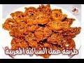 طريقة عمل الشباكية المغربية..عالم الطبخ