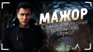 «МАЖОР» - Самый популярный русский сериал (Обзор и честное мнение)
