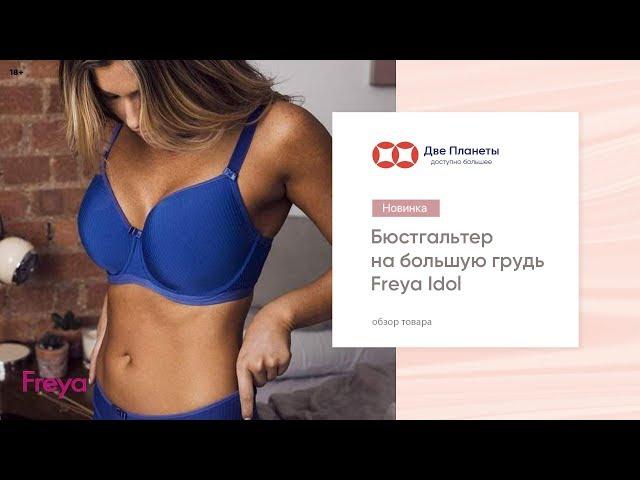 Видео Бюстгальтер FREYA IDOL 1050, Синий