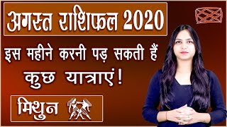 Mithun rashifal August 2020 | मिथुन मासिक राशिफल अगस्त 2020 | Monthly Prediction | Gemini horoscope - Download this Video in MP3, M4A, WEBM, MP4, 3GP