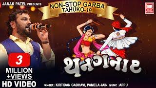 થનગનાટ |Thanghanat -Tahuko- 19 | Non Stop Garba | Navratri Songs | Kirtidan Gadhavi | Pamela jain