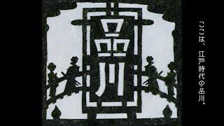 【箭内道彦賞】東京都品川区「品川海苔PR動画」